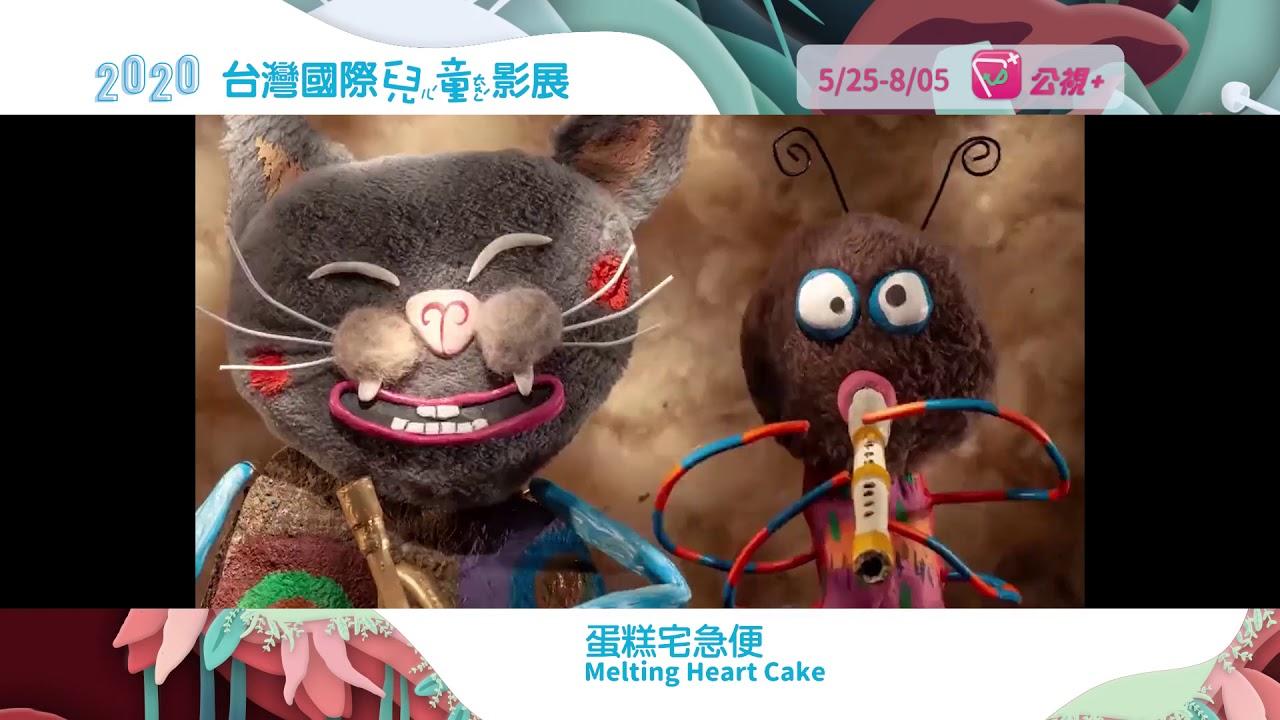 2020 台灣國際兒童影展|觀摩單元—很高興認識你|精采預告