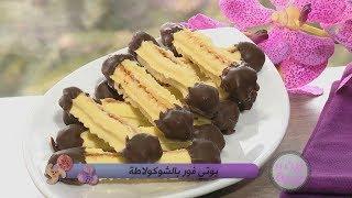 بوتي فور بالشوكولاطة | دليلة تونسي | زين و همة | Samira TV
