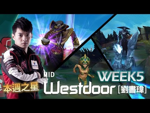 LMS 本週之星Week5 - ahq Westdoor