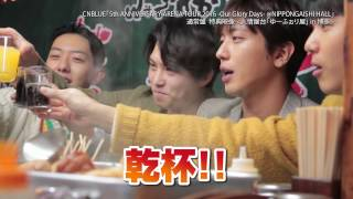 Nonton CNBLUE「5th ANNIVERSARY ARENA TOUR 2016 -Our Glory Days- @NIPPONGAISHI HALL」特典映像ダイジェスト Film Subtitle Indonesia Streaming Movie Download