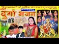 Jaya Jaya Durge || Durga Bhajan 2075/2018 || Laxmi Neupane and Jhalak Regmi || LM-Bhola Pd Neupane