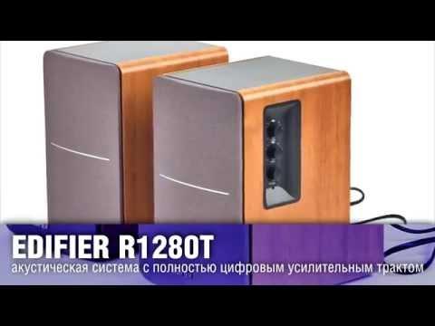 Акустическая система Edifier R1280T - высокая степень музыкальности (видео)