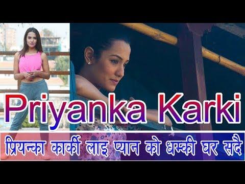 (प्रियन्का कार्की लाई फ्यान को धम्की ,घ्रर सर्दै    Priyanka karki.. 2 min 45 sec)