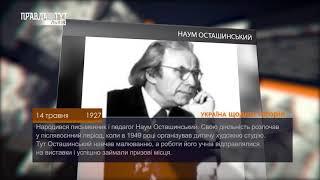Україна щодня. Історія – 14 травня