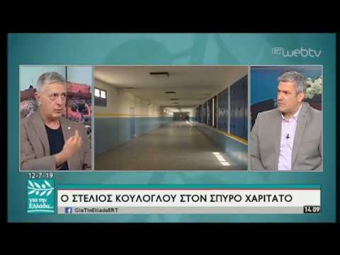 O Στέλιος Κούλογλου στον Σπύρο Χαριτάτο | 12/07/2019 | ΕΡΤ