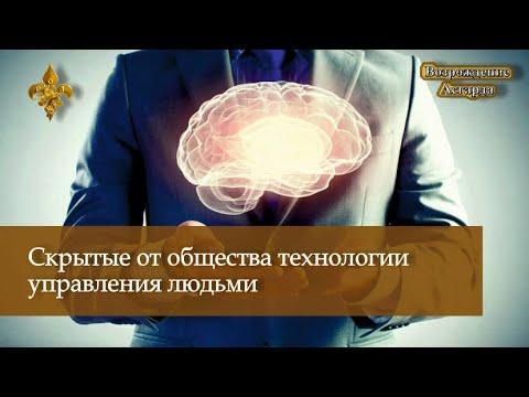 Скрытые от общества технологии управления людьми. (видео)