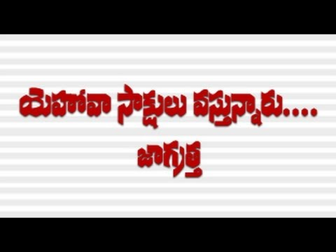 Telugu Christian Short film (Skit)- Jehovah Witnesses are coming… Be careful