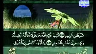 المصحف المرتل 17 للشيخ سعد الغامدي  حفظه الله