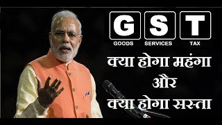 In this video we shall discuss GST  क्या होगा महंगा और क्या होगा सस्ता I What will be Expensive & Cheaper . Most of the exams including Bank Examinations like IBPS - PO and Clerk , RAILWAYS,SSC, BANK PO, RRB PO, RBI CLERK, SSC MTS, LIC, RBI and other competitive exams consist of questions from this topic and many students facing difficulty while solving these questions. Here, We tried to help you by providing these daily videos. You will definitely find change in your speed and accuracy while solving these type of questions.GST-Goods and Service Tax  All about GST : https://www.youtube.com/watch?v=8PjnOQgXt9A**************************************************Web : www.fuelupacademy.com**************************************************Like & Follow Our Facebook Page: https://www.facebook.com/fuelupacademy/Follow us on Twitter: https://twitter.com/fuelupacademyFollow us on Instagram : https://www.instagram.com/fuelupacademy/*********************************************Contact : fuelupacademy@gmail.comSubscribe Us :   https://www.youtube.com/channel/UCKQ5AV1FRAVRy381SVlsDqQ?sub_confirmation=1