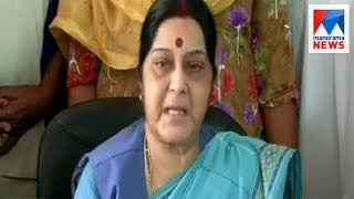 Missing Indians are probably in Badush jail in Iraq, says Sushma The official YouTube channel for Manorama News. Subscribe us ...
