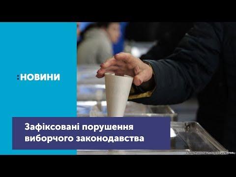53 порушення виборчого законодавства було зафіксовано поліцією