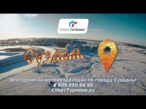 СпортТуризмо.ру Экскурсии на вездеходах по городу Суздаль