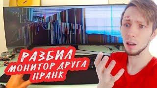 РАЗБИЛ МОНИТОР ДРУГУ | ПРАНК