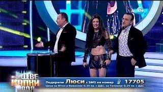 Lusi - Wild Dances (Като Две Капки Вода) (Ruslana Cover) vídeo clipe