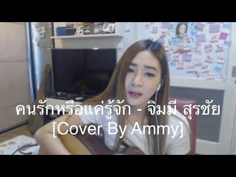 คนรักหรือแค่รู้จัก - จิมมี่ สุรชัย [Cover By Ammy] - Ammatthy TK