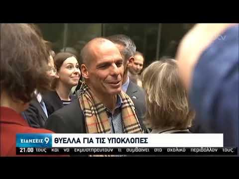 Ένταση στην Βουλή: Ηχογραφήσεις του Eurogroup θέλησε να παραδώσει ο Γ. Βαρουφάκης | 14/02/2020 | ΕΡΤ