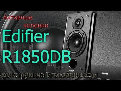 Обзор Edifier R1850DB. Конструкция и особенности (видео)