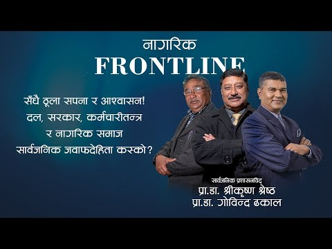 (NAGARIK FRONTLINE with Shree Krishna Shrestha and Govinda Dhakal - Duration: 1 hour, 11 minutes.)
