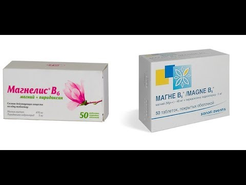 Магнелис B6 и Магне B6 витамины группы B. Обзор составов. Отзыв. (видео)