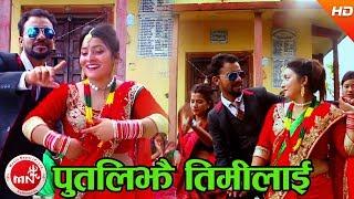 Putalijhai Timilai Sajhaula - Sagar Ratna GM, Tika Pun & Sweta Shrestha