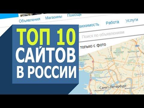 10 ПОПУЛЯРНЕЙШИХ САЙТОВ В РОССИИ (видео)