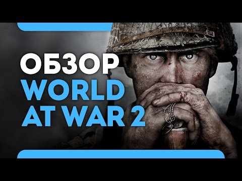 Все подробности Call of Duty WWII (что известно об игре\\обзор\\мнение\\cod ww2)