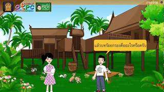 สื่อการเรียนการสอน การอ่านบทร้อยกรอง  ป.6 ภาษาไทย