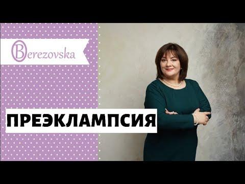 Др. Елена Березовская - Преэклампсия