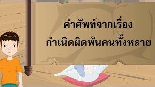 สื่อการเรียนการสอน เรียนรู้คำศัพท์จากกำเนิดผิดพ้นคนทั้งหลาย ป.5 ภาษาไทย