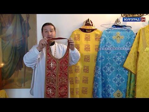 Символика богослужебной одежды. 06.03.2017