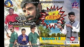 Video BHUKHA GABBAR SINGH (JOGESH JOJO's Comedy Dukan EPISODE-05 l New Sambalpuri Comedy(RKMedia) MP3, 3GP, MP4, WEBM, AVI, FLV Januari 2019
