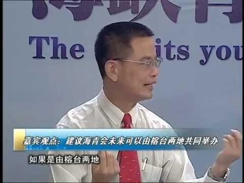 劉榮譽理事長受邀出席 第二届海峡青年節大型訪談節目 下