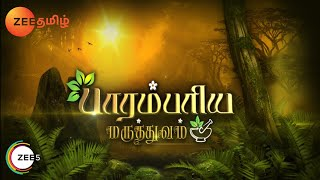 Paarambariya Maruthuvam - March 25, 2014 full episode hd youtube video 25-03-2014 Zeetamil tv shows