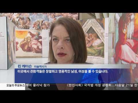 뉴욕 미켈란젤로 전시회 6.23.17 KBS America News