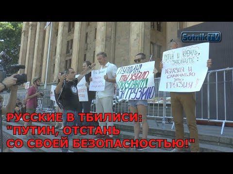 РОССИЯНЕ: «ПУТИН, ОТСТАНЬ СО СВОЕЙ БЕЗОПАСНОСТЬЮ!»