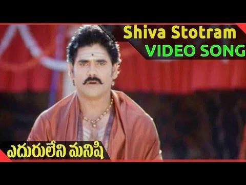 Video Eduruleni Manishi  Movie || Shiva Stotram Video Song || Nagarjuna, Soundarya, Shenaz download in MP3, 3GP, MP4, WEBM, AVI, FLV January 2017