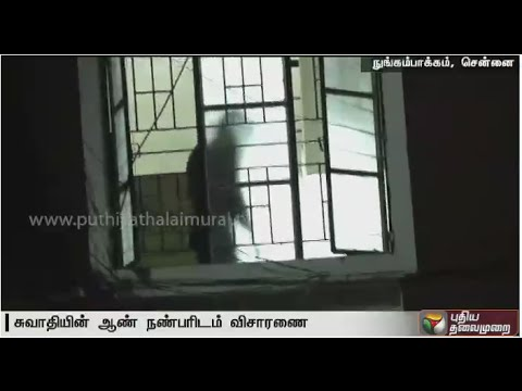 Police-investigates-Male-friends-of-Swathi-cross-questions-for-hours-Chennai