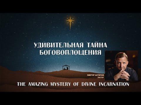 Разве Иисус Христос Бог? Пастор Виктор Антипов