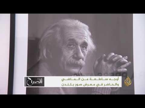 العرب اليوم - شاهد: معرض بلندن في الذكرى 70 لتأسيس