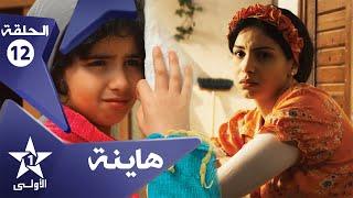 Hayna - Ep 12 - هاينة الحلقة and 1=1