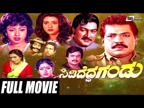 Video Sididedda Gandu – ಸಿಡಿದೆದ್ದ ಗಂಡು  Kannada Full HD Movie   FEAT. Tiger Prabhakar, Vani Vishwanath download in MP3, 3GP, MP4, WEBM, AVI, FLV January 2017