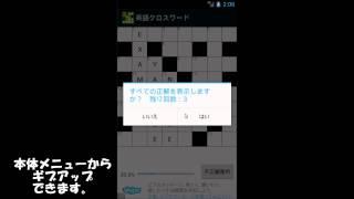 英語クロスワード 無料 簡単脳トレパズルゲーム YouTubeビデオ