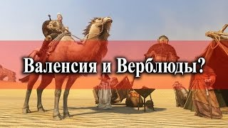 Black Desert - Валенсия, верблюды, заточка