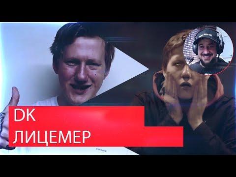 💮☣Иностранец реагирует на DK - ЛИЦЕМЕР (видео)