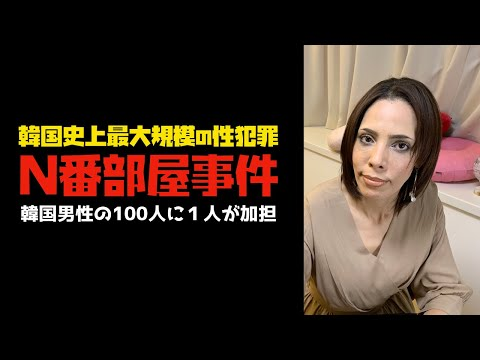 韓国史上最大規模の性犯罪「N番部屋事件」韓国男性の100人に1人が加担! видео