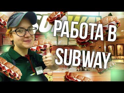 РАБОТА В SUВWАУ | Личный опыт - DomaVideo.Ru