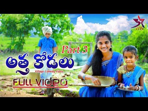 Attha Kodallu Part 3 ||Village Comedy Video|| 5 Star Junnu
