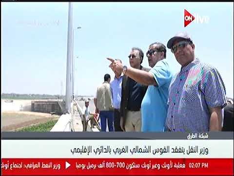 وزير النقل يتابع التشطيبات النهائية للقوس الشمالي الغربي للطريق الدائري الإقليمي