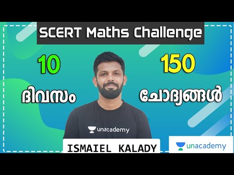 SCERT Maths Challenge | 10 ദിവസം കൊണ്ട് 150 ചോദ്യങ്ങള് | Part 8 | Ismaiel Kalady