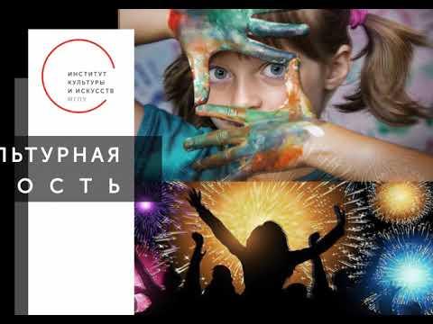Открыт набор нанаправления Социально-культурной деятельности ИКИ МГПУ